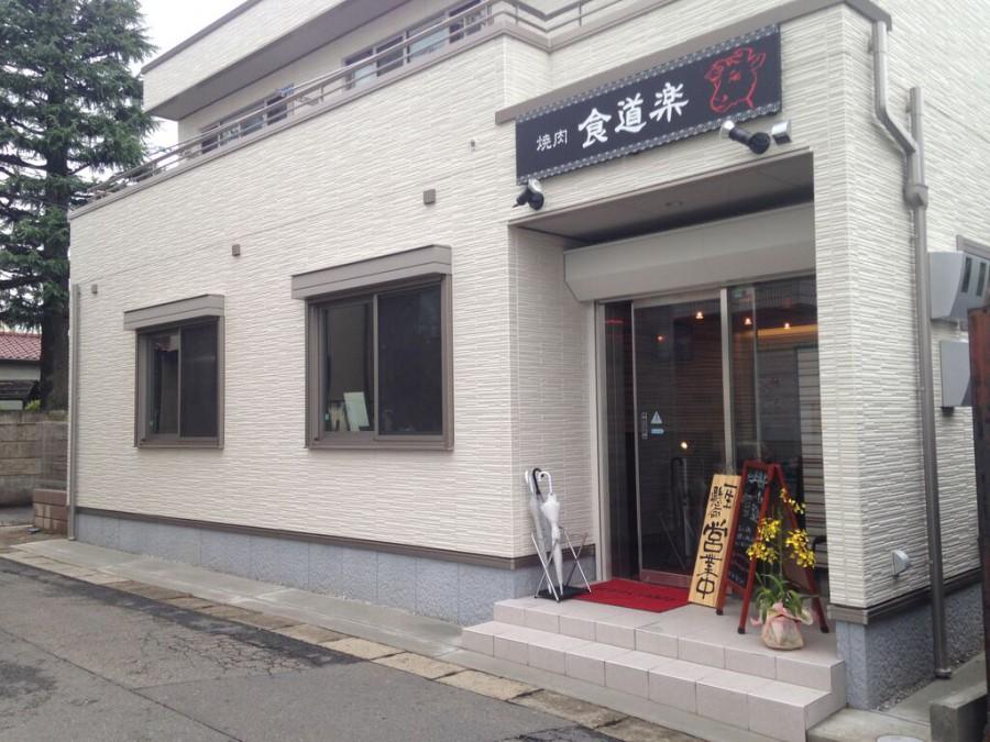 焼肉店 新店舗