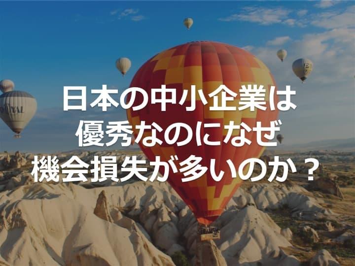 日本の中小企業が機会損失しているワケとPro-D-useのミッション&ビジョン