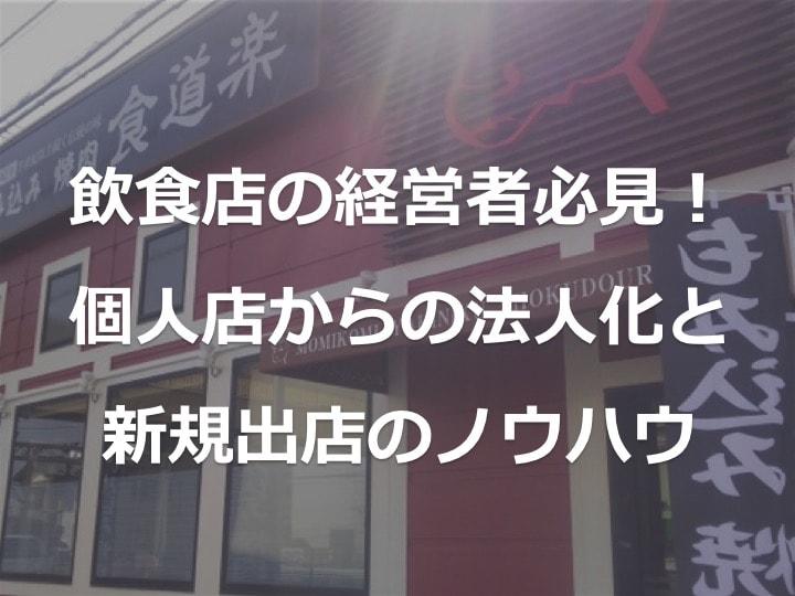 食道楽の新店舗の写真