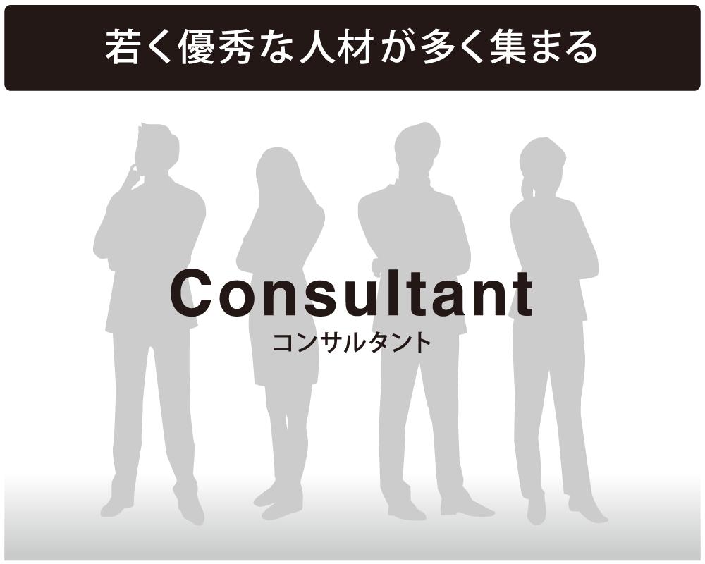 「コンサルタント」という言葉は優秀な人材を集める