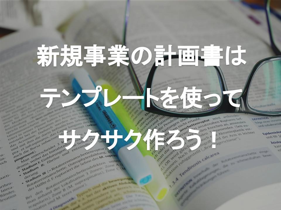 新規事業計画書のテンプレート