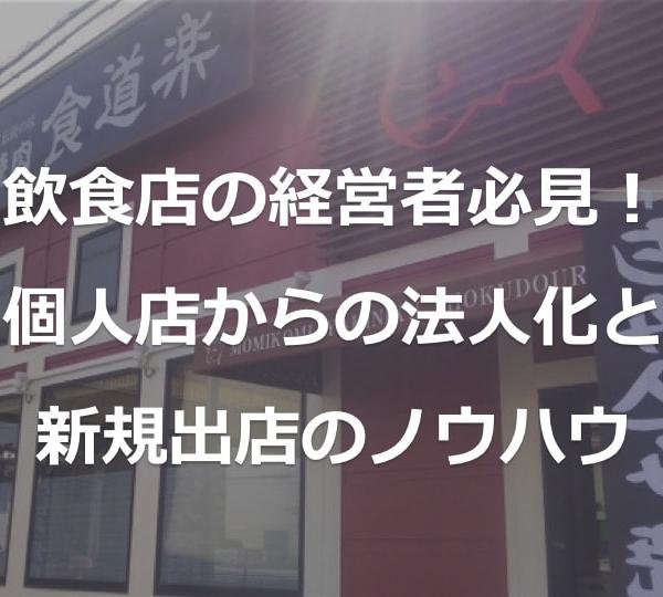 """【顧客事例】焼肉店・食道楽様の""""法人化""""と""""新店舗オープン""""までの足跡"""