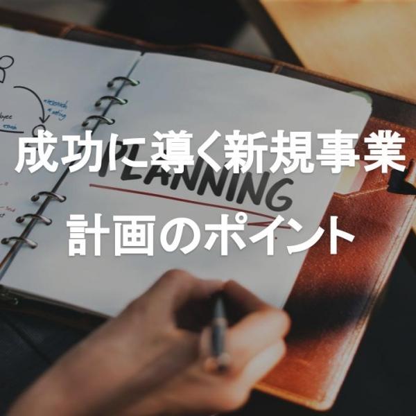 成功に導く新規事業計画のポイント