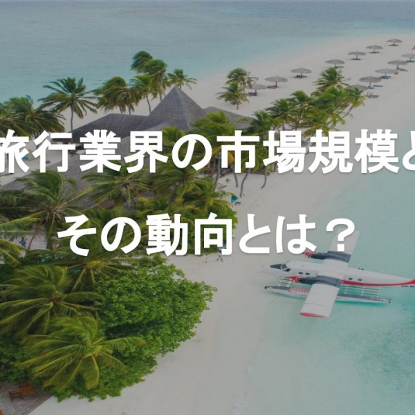 旅行業界の市場規模とその動向とは?