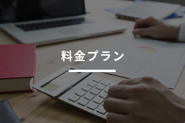 料金/費用体系・プラン