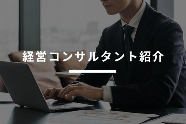 経営コンサルタント紹介