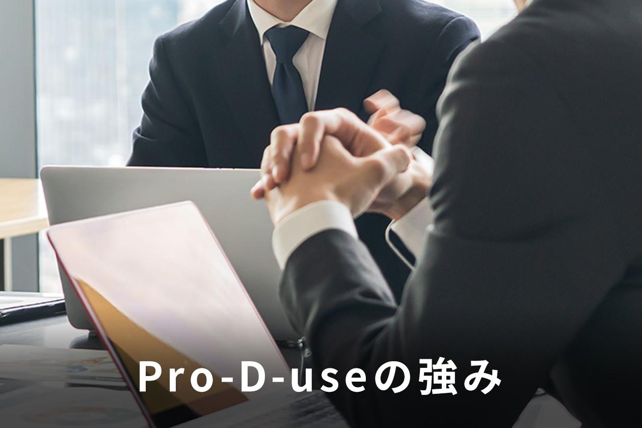 Pro-d-useの強み