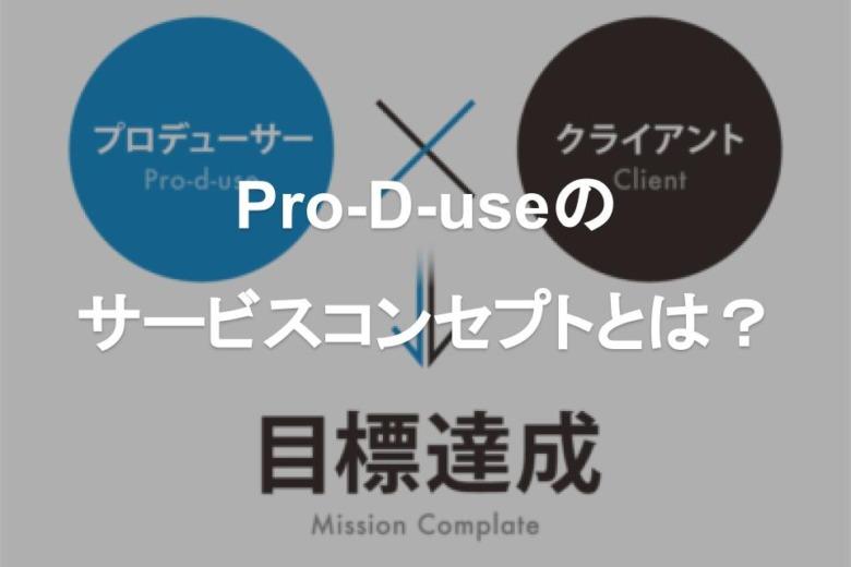 Pro-D-useのサービスコンセプト