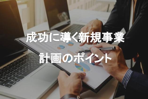 【完全版】成功する新規事業計画「6つの項目」と「4つのポイント」