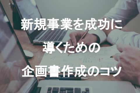 新規事業を成功に導くための企画書作成のコツ