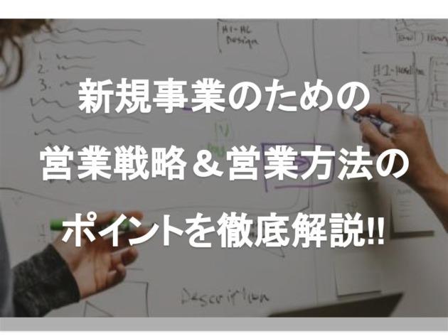 新規事業のための営業戦略&営業方法のポイントを徹底解説