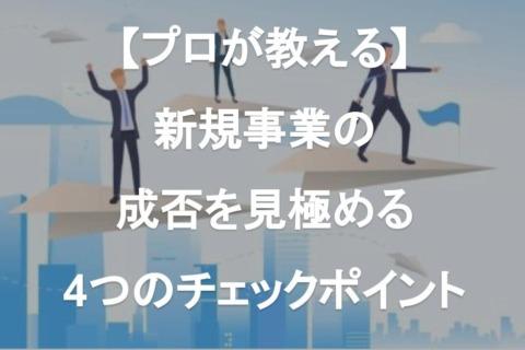【プロが教える】新規事業の成否を見極める4つのチェックポイント