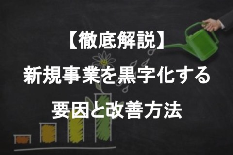 【徹底解説】新規事業を黒字化する要因と方法(改善ポイント4つ)