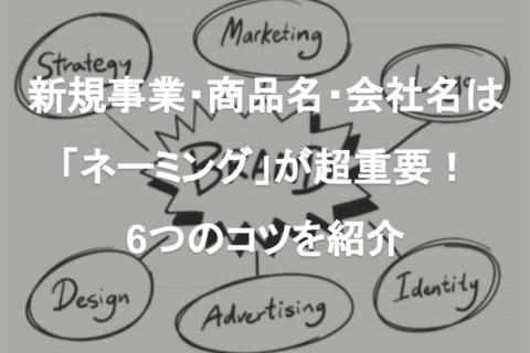 新規事業・商品名・会社名は「ネーミング」が超重要!6つのコツを紹介