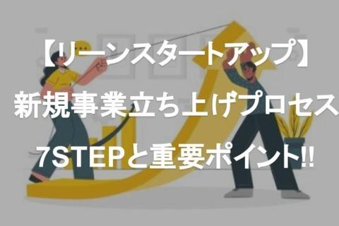 【リーンスタートアップ】新規事業立ち上げプロセス7STEPと重要ポイント