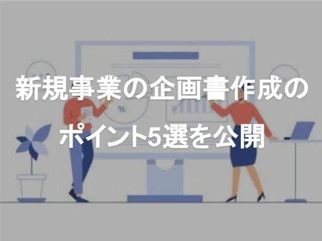【要点サマリ】新規事業の企画書作成のポイント5選を公開