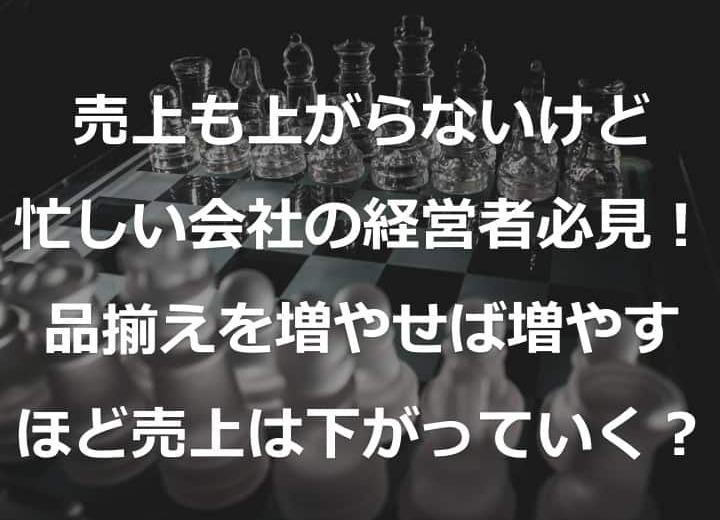 """中小企業の社長への処方箋「危険な""""品揃え豊富""""志向」"""