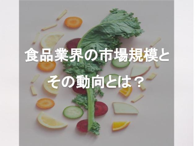 食品業界の市場規模とその動向とは?