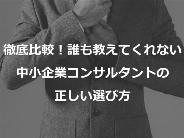 【徹底解説】失敗しない中小企業経営コンサルタント比較ポイント8選