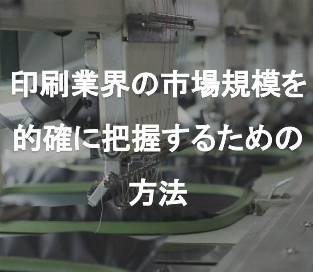 印刷業界の市場規模を的確に把握するための方法
