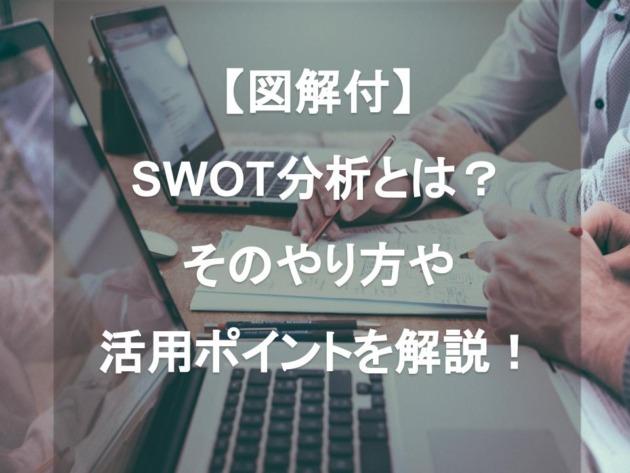 【図解付】SWOT分析とは?そのやり方や活用ポイントを解説